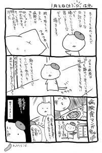 入院漫画1月2日