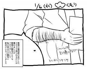 入院漫画1月6日