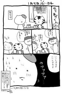 入院漫画1月5日