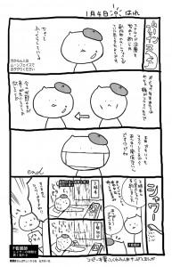 入院漫画1月4日