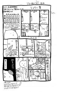 入院漫画1月3日