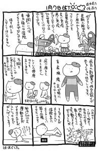 入院漫画1月7日