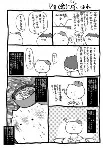 入院漫画1月8日01