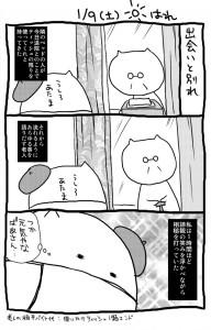 入院漫画1月9日