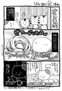 入院漫画1月10日