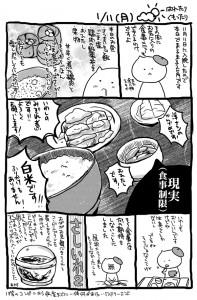 入院漫画1月11日